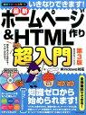 いきなりできます!最新ホームページ作り& HTML超入門第3版 初めての人でも作れる! HTMLがわ