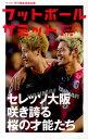 フットボールサミット(第17回) セレッソ大阪咲き誇る桜の才能たち [ 『フットボールサミット』議会 ]