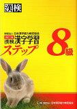 漢検漢字学習ステップ8級改訂2版 [ 日本漢字能力検定協会 ]