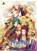 神々の悪戯 InFinite 夢幻の箱 PSP版