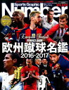 Sports Graphic Number PLUS(October 2016)
