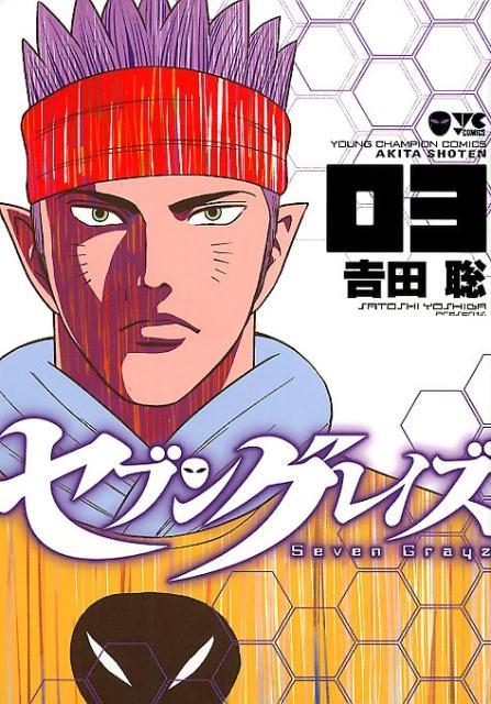 セブングレイズ(03) (ヤングチャンピオンコミックス) [ 吉田聡 ]