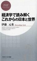 経済学で読み解くこれからの日本と世界