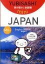 JAPANEnglish (旅の指さし会話帳mini) [ ヘンリー・ドレナン ]