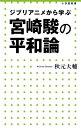 宮崎駿の平和論 ジブリアニメから学ぶ (小学館新書) [ 秋...