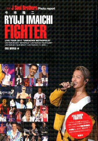 今市隆二FIGHTER 三代目J Soul Brothers Photo [ EXILE研究会 ]