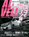 「新型アルファード&ヴェルファイア」スタイルアップ&チューニング完全ガイド(vol.2)