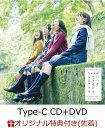 【楽天ブックス限定先着特典】いつかできるから今日できる (Type-C CD+DVD) (ポストカードA付き) [ 乃木坂46 ]