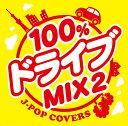 精選輯 - 100%ドライブmix2 -JPOP COVERS- [ (オムニバス) ]