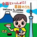 ���äȤ��ä����! �Ѹ�Τ��� Welcome to JAPAN(OMOTENASHI)
