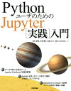 PythonユーザのためのJupyter[実践]入門 [ 池内孝啓 ]
