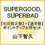 SUPERGOOD, SUPERBAD �ڽ������סۡܡ��̾��ס� �ݥ���ȥ��åפ������å� �ڿ��̸����