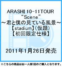 002241493 嵐 ARASHI 10 11TOUR Scene 君と僕の見ている風景~【stadium】(仮題) ★