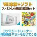 【福袋】Wiiシロ+太鼓の達人Wii みんなでパーティ☆3代目! 同梱版+ファミリートレーナー体験版の画像