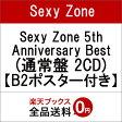 【先着特典】Sexy Zone 5th Anniversary Best (通常盤 2CD)<期間限定5th Anniversary スペシャル・プライス仕様>(B2ポスター付き) [ Sexy Zone ]