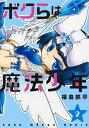 ボクらは魔法少年 2 (ヤングジャンプコミックス) [ 福島 鉄平 ]