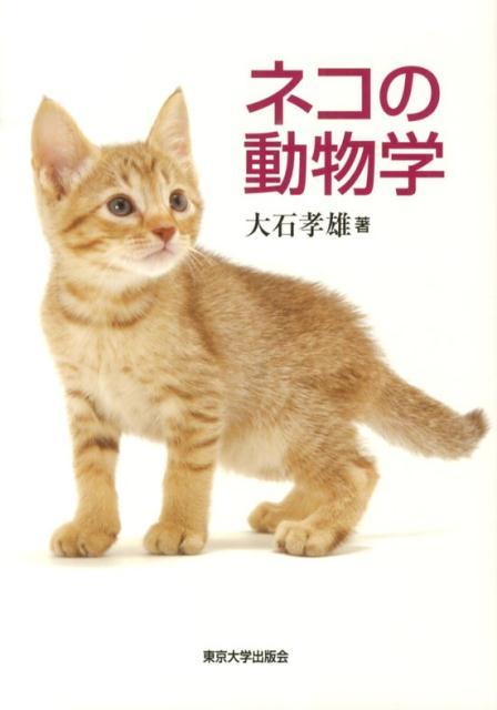 ネコの動物学 [ 大石孝雄 ]