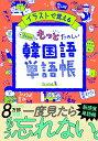 イラストで覚えるhime式もっとたのしい韓国語単語帳 [ hime ]