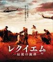 レクイエム -最後の銃弾ー【Blu-ray】 [ ラウ・チンワン ]
