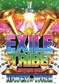 EXILE TRIBE LIVE TOUR 2012 TOWER OF WISH(DVD3枚組)