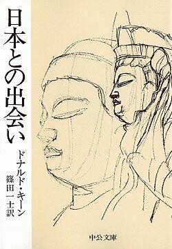 日本との出会い (中公文庫) [ ドナルド・キ-ン ]