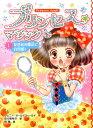 【送料無料】プリンセス☆マジック ティア(1) かがみの魔法で白雪姫! [ ジェニー・オールドフィールド ]
