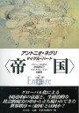 帝国 グローバル化の世界秩序とマルチチュードの可能性 [ アントニオ・ネグリ ]