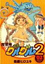 魔法陣グルグル2(02) (ガンガンコミックスONLINE)...