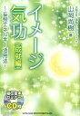 イメージ気功(成就編) 妄想エネルギー活用法 [ 山岡尚樹 ]