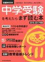 中学受験を考えたらまず読む本(2016-2017年版) [ 日本経済新聞出版社 ]