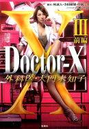 Doctor-X���ʰ塦����̤�λҡ�3�����ԡ�