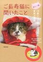 ご長寿猫に聞いたこと 君と一緒/18歳以上の猫103匹と家族の物語 [ 野澤延行 ]