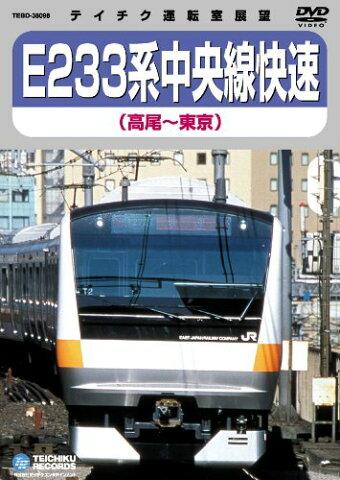 E233系 中央線快速(高尾?東京) [ (鉄道) ]