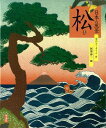 【バーゲン本】日本の風景 松 (絵本気になる日本の木シリーズ) [ ゆのき ようこ ]