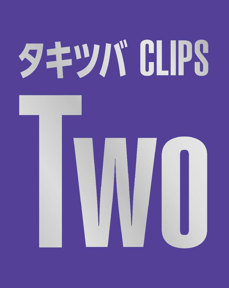 タキツバCLIPS Two Blu-ray+DVD 【初回生産限定】【Blu-ray】 […...:book:17303759