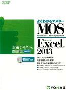 Microsoft Office Specialist Microsoft Excel 2013 �к��ƥ�����&���꽸 ������