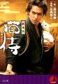 劇場版猫侍