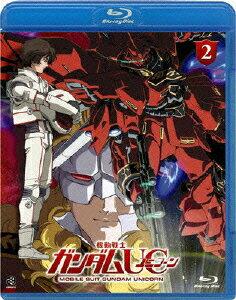 機動戦士ガンダムUC 2【Blu-ray】 [ 藤村歩 ]...:book:13785229
