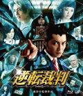 逆転裁判【Blu-ray】