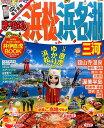 浜松・浜名湖 三河 (まっぷるマガジン)