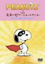 PEANUTS スヌーピー ショートアニメ スヌーピーはエンターテイナー(Show dog) [ PEANUTS ]