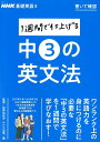NHK基礎英語3書いて確認1週間で仕上げる中3の英文法 (語学シリーズ) [ 投野由紀夫 ]