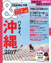 &TRAVEL沖縄(2017)ハンディ版 [ 朝日新聞出版 ]