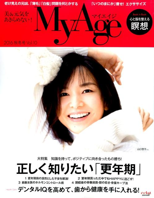MyAge2016秋冬号(MyAge)[女性誌企画編集部]