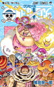 ONE PIECE 87 (ジャンプコミックス) [ 尾田 栄一郎 ]