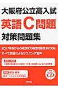 大阪府公立高入試英語C問題対策問題集