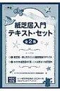 紙芝居入門テキスト・セット(全2巻) [ 子どもの文化研究所 ]