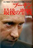 プーチン 最後の聖戦 [ 北野幸伯 ]