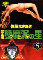 堕靡泥の星完全版(5)
