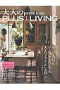 大人のpremium PLUS1 LIVING(vol.2)